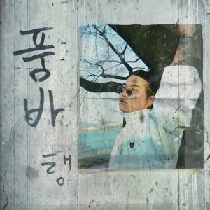 テン / プムバ [韓国 CD]|seoul4