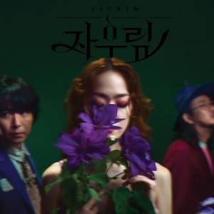 紫雨林 (JAURIM) / 紫雨林(10集) [紫雨林 (JAURIM)][CD]