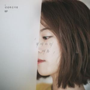 アンニョンハシンガヨン (お元気ですか) / 好きな心(EP) (再発売)[韓国 CD]|seoul4