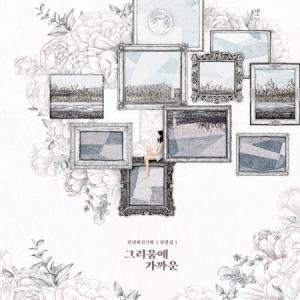 アンニョンハシンガヨン (お元気ですか) / 短編集[懐かしさに近い](EP) (再発売)[韓国 CD]|seoul4