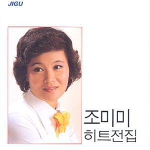 チョ・ミミ / ヒット全集[トロット:演歌][韓国 CD]|seoul4