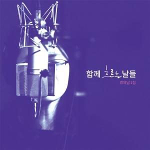 リュ・ウィナム / 一緒にいるところ (1集) [リュ・ウィナム][CD]