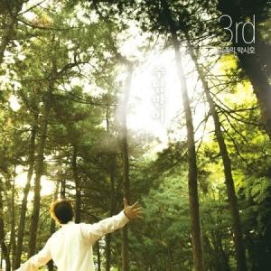 チェ・ジュンイク / 3集 [チェ・ジュンイク][CD]|seoul4