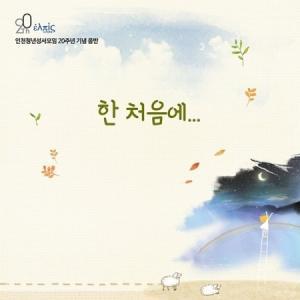 仁川青年聖書会 / ある最初に [仁川青年聖書会][CD]|seoul4