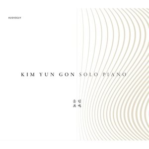 (予約販売)キム・ユンゴン / 響き[ジャズ][CD]|seoul4