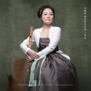 キム・ヘリム / デグム演奏曲屋連音[CD]|seoul4