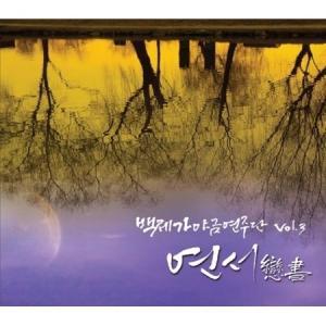 百済カヤグム演奏団 / 恋書 (3集)[百済カヤグム演奏団][韓国 CD]|seoul4
