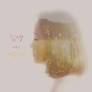 キム・ヨン / 四十どこ (1ST EP) [キム・ヨン][CD]|seoul4