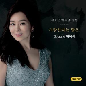 チョン・ヘウク / 愛するという言葉は (キム・ヒョグン アートポップ歌曲)[韓国 CD]|seoul4