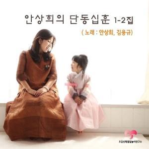 アン・サンヒ / アン・サンヒの檀童十訓 (1-2集)[アン・サンヒ][韓国 CD]|seoul4