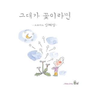 カン・ヘジョン / 君が花なら[カン・ヘジョン][韓国 CD]|seoul4