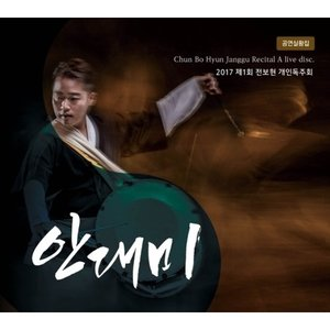 チョン・ボヒョン / 2017第1回チョン・ボヒョン個人リサイタル公演実況集[チョン・ボヒョン][韓国 CD]|seoul4