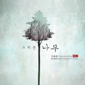イ・ボムジュン / クロスオーバー歌曲集 VOL.1 「懐かしい木」 [イ・ボムジュン][CD]