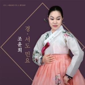 チョ・ユンヒ / 京・西道民謡(2CD)[韓国民謡][CD]