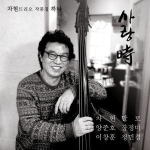 チャヒョントリオ / 作品集 一[ジャズ][韓国 CD]|seoul4
