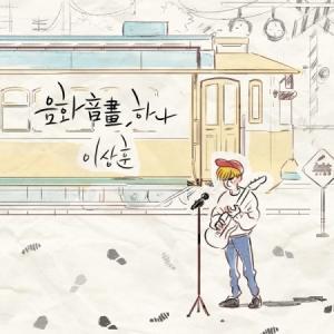 イ・サンフン / 音話、ひとつ(1集)[イ・サンフン][韓国 CD]|seoul4