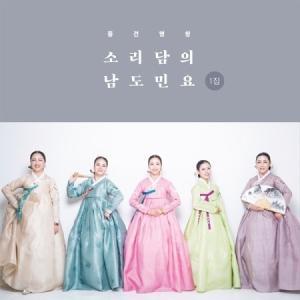 ソリダム / 南道民謡 1集[韓国民謡][韓国 CD]|seoul4
