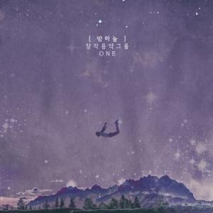創作音楽グループONE / 夜空[韓国 CD](予約販売)|seoul4