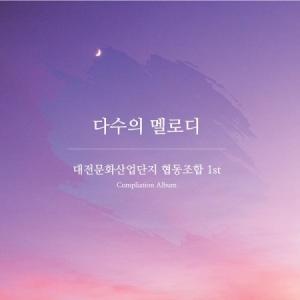 V.A / 多数のメロディー:大田文化産業団地協同組合1ST[オムニバス][韓国 CD] seoul4