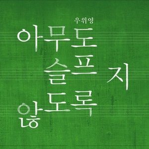 ウ・ウィヨン / 誰も悲しくない (1集) [ウ・ウィヨン][韓国 CD]|seoul4