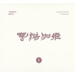 カヤグム演奏団チュンホ歌姫 / チュンホ歌姫II[韓国 CD](予約販売)|seoul4