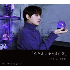 詩人の楽器店 (チョン・ヒョンウ) / 美しく無駄がない (1ST EP)[韓国 CD]|seoul4