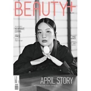 BEAUTY+ (韓国雑誌) /[ハード筒発送]2018年5月号 (Bタイプ)[韓国語][海外雑誌][ファッション][BEAUTY+]|seoul4