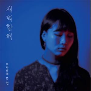 イェラム / 夜明け航海 (EP)[イェラム][韓国 CD]|seoul4