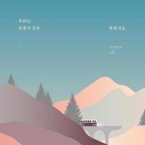 Singing Ants / 私達はいつの日かすべて死ぬ (2集) [Singing Ants][韓国 CD]|seoul4