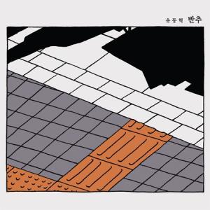 ユ・ドンヒョク / 反芻 [ユ・ドンヒョク][韓国 CD]|seoul4