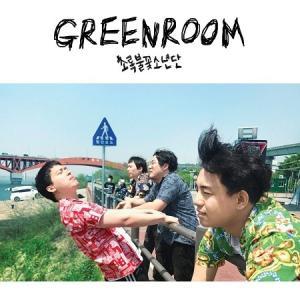 緑の炎少年団 / Greenroom[韓国 CD][インディーズ]