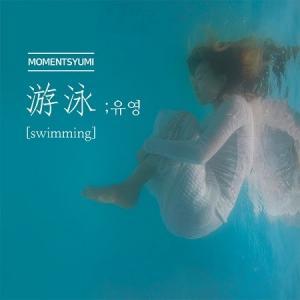 MOMENTSYUMI / 遊泳 (EP) [MOMENTSYUMI]