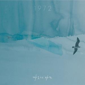 1972 / 暖かい風[韓国 CD][インディーズ]