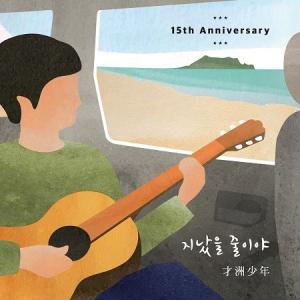 才洲少年 / 過ぎたことだよ (15周年記念アルバム) [才洲少年][韓国 CD]|seoul4