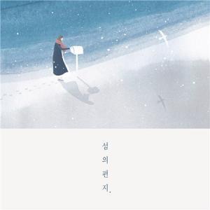 島の手紙 / 島の手紙 (1集)[韓国 CD][インディーズ]