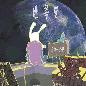 ウサギハンター / 半月 (EP)[韓国 CD][インディーズ]