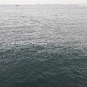 キム・シンヨン / 黙って – A Tribute To Shinyoung [キム・シンヨン]