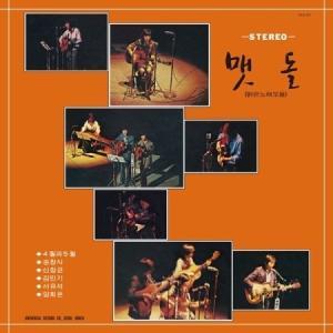 V.A / メッドル 明るい歌集 (LPレコード盤)