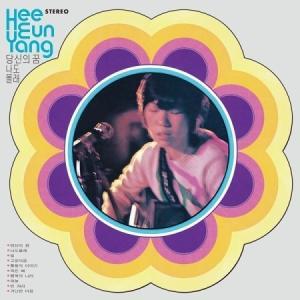 ヤン・ヒウン / あなたの夢/小さな船 (シン・ジュンヒョン作編曲集) (LPレコード盤)