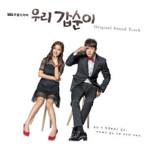 OST / 我がカプスニ (SBS韓国ドラマ) [韓国 ドラマ] [OST][CD]|seoul4