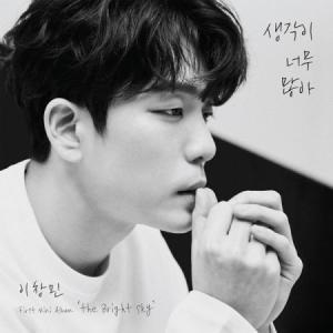 (予約販売)イ・チャンミン / THE BRIGHT SKY (1ST MINI ALBUM)[イ・チャンミン][韓国 CD]|seoul4