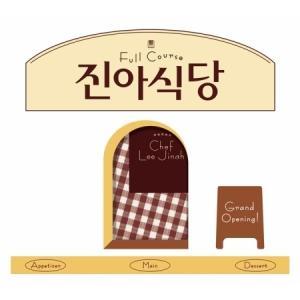 イ・ジンア / ジナレストラン FULL COURSE(1集) [イ・ジンア][CD]