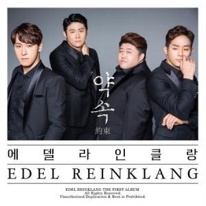 (予約販売)EDEL REINKLANG / 約束(1集)[EDEL REINKLANG][韓国 CD]|seoul4