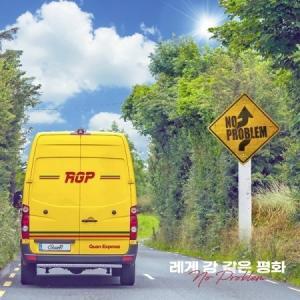 レゲエ川のような平和 / No Problem (1集) [SKULL & HAHA][韓国 CD]|seoul4
