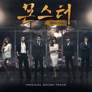 OST / モンスター (MBC韓国ドラマ)[OST サントラ][韓国 CD]|seoul4