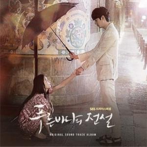 OST / 青い海の伝説(2CD) (SBS韓国ドラマ) [韓国 ドラマ] [OST][CD]|seoul4