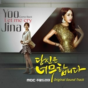 OST / あなたはひどいです (MBC韓国ドラマ) [韓国 ドラマ] [OST][CD]|seoul4