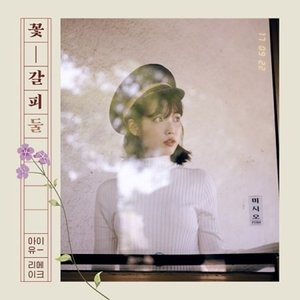 IU (アイユー) / 花のしおり二(REMAKE ALBUM)[IU (アイユー)][韓国 CD]|seoul4