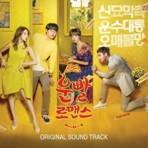 OST / 運勢ロマンス (MBC韓国ドラマ)[OST サントラ][韓国 CD]|seoul4