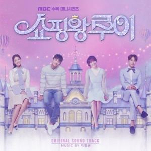 OST / ショッピング王ルイ (MBC韓国ドラマ) [韓国 ドラマ] [OST][CD] seoul4